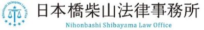 日本橋柴山法律事務所
